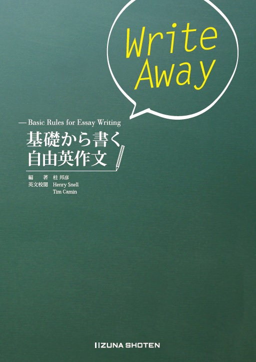 Write Away ―Basic Rules for Essay Writing 基礎から書く自由英作文イメージ