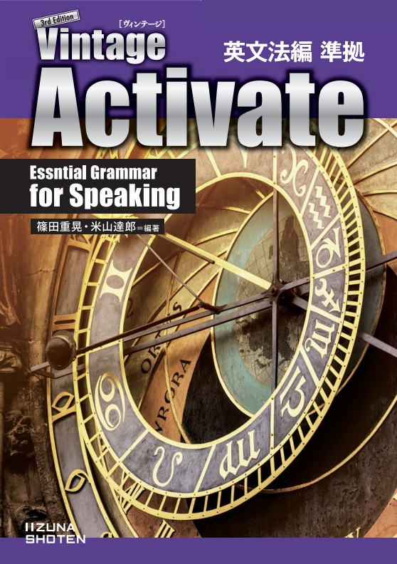 Vintage Activate ― Output Training based on Essential Grammarイメージ