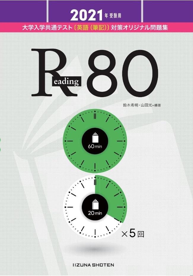 大学入学共通テスト〔英語(筆記)〕対策オリジナル問題集 Reading 80イメージ