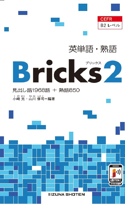 英単語・熟語 Bricks 2イメージ