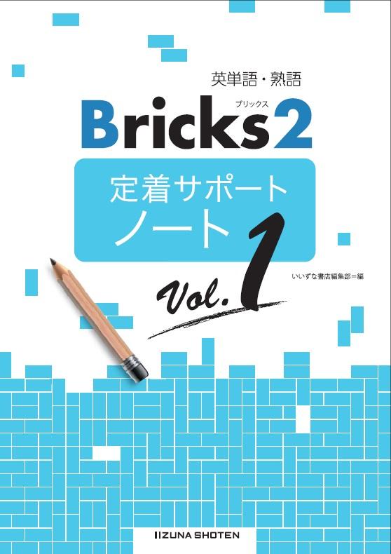 英単語・熟語 Bricks2 定着サポートノート Vol.1イメージ