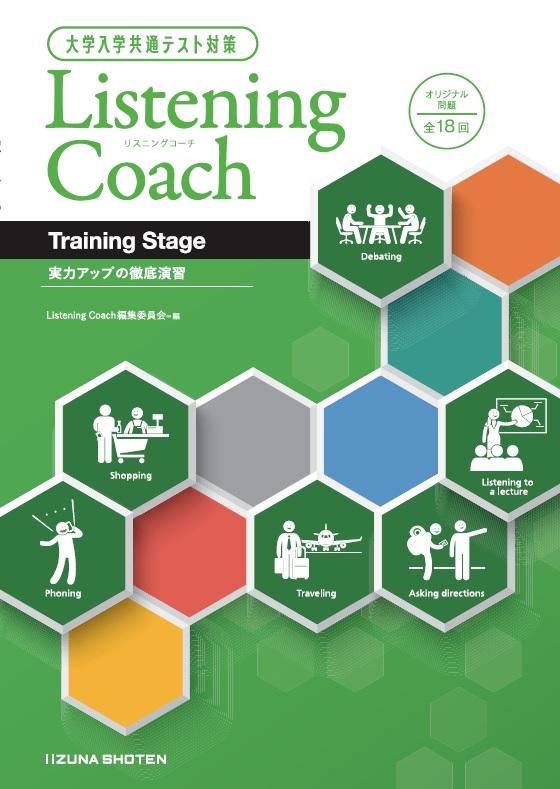 大学入学共通テスト対策 Listening Coach [Training Stage] 実力アップの徹底演習イメージ
