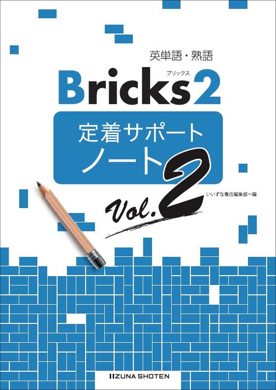 英単語・熟語 Bricks2 定着サポートノート Vol.2イメージ