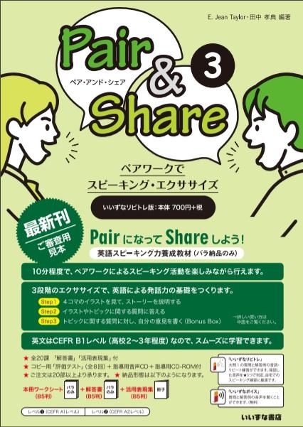 Pair & Share ③ いいずなリピトレ版イメージ