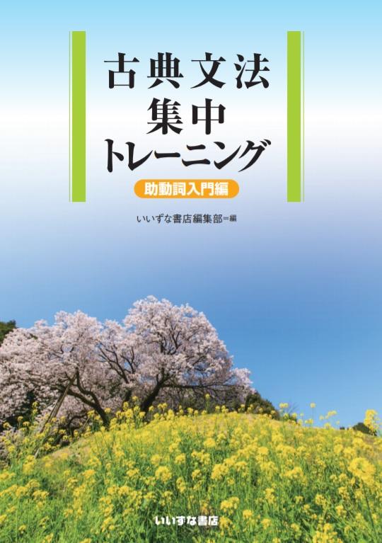 古典文法集中トレーニング助動詞入門編イメージ