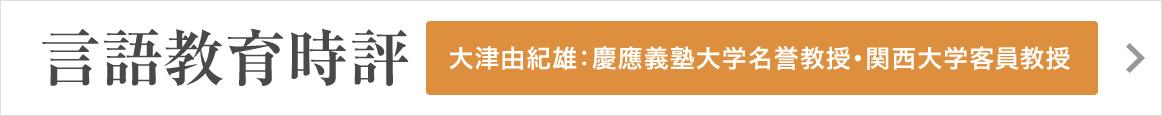 言語教育時評大津由紀雄:慶應義塾大学名誉教授・関西大学客員教授