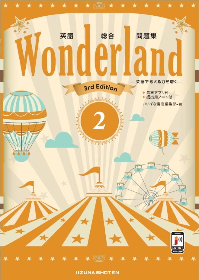 英語総合問題集 Wonderland 2 3rd Editionイメージ