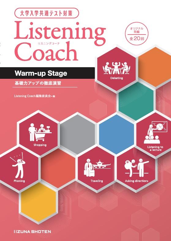 大学入学共通テスト対策 Listening Coach [Warm-up Stage] 基礎力アップの徹底演習イメージ