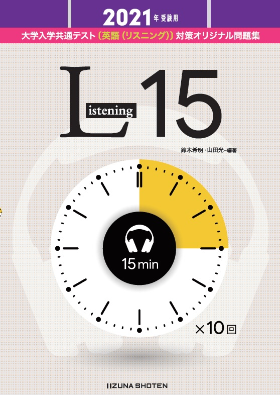 2021年受験用 大学入学共通テスト〔英語(リスニング)〕対策オリジナル問題集 Listening 15イメージ