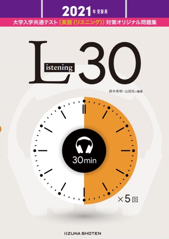 2021年受験用 大学入学共通テスト〔英語(リスニング)〕対策オリジナル問題集 Listening 30イメージ