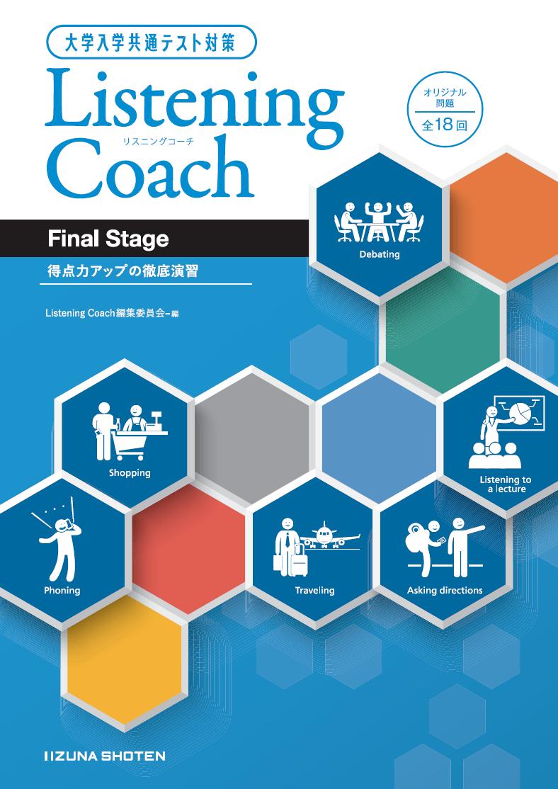 大学入学共通テスト対策 Listening Coach [Final Stage] 得点力アップの徹底演習イメージ