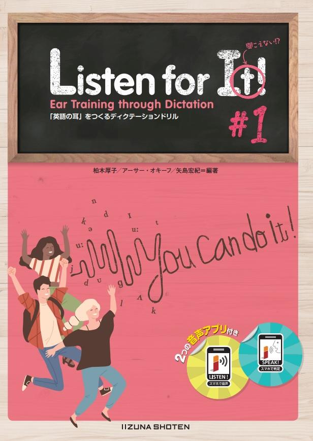 Listen for It!#1 Ear Training through Dictation <br>「英語の耳」をつくるディクテーションドリルイメージ