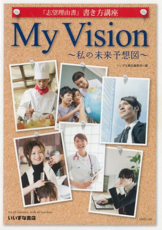 My Visionイメージ