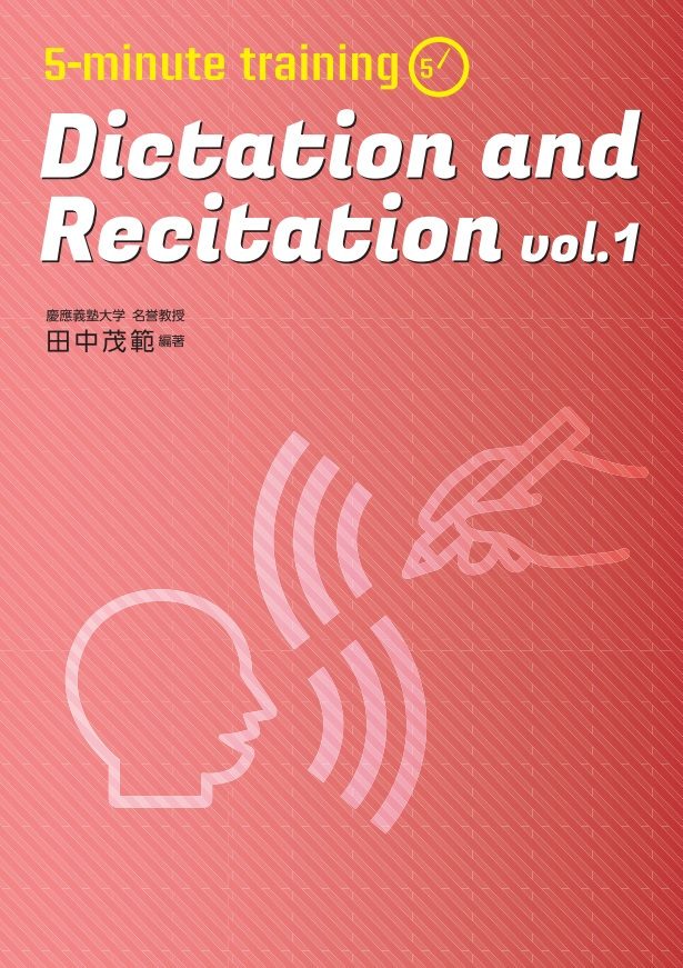 Dictation and Recitationイメージ