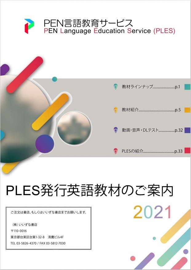 PEN言語教育サービスの英語教材イメージ