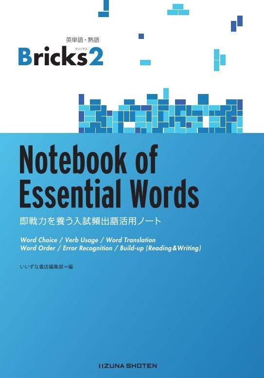 英単語・熟語 Bricks 2 Notebook of Essential Words <br>即戦力を養う入試頻出語活用ノートイメージ