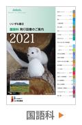 国語科カタログ