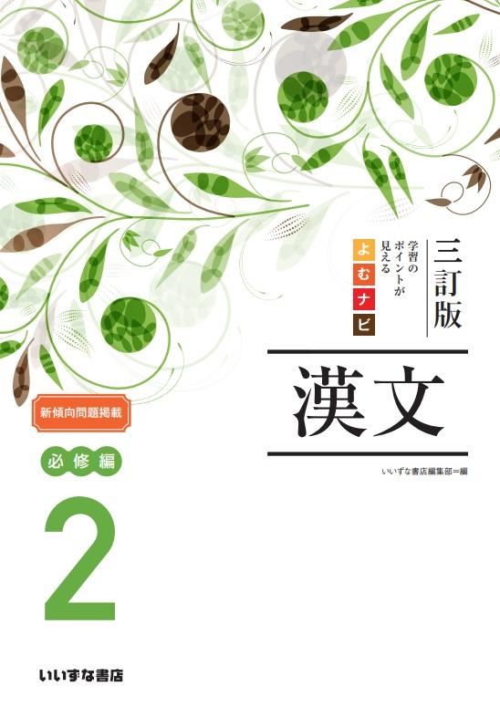 三訂版 学習のポイントが見える よむナビ漢文2 必修編イメージ