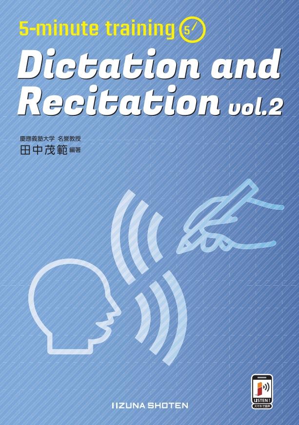 5-minute training  Dictation and Recitation vol. 2イメージ