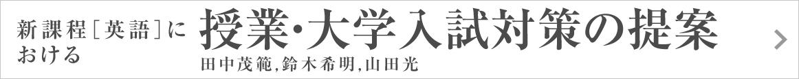 新課程[英語]における授業・大学入試対策の提案