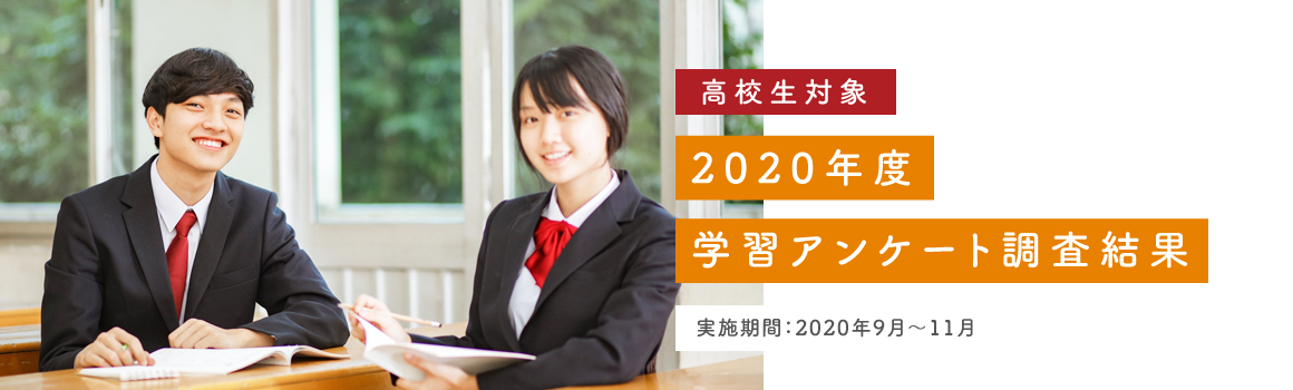 ―高校生対象―2020年度学習アンケート調査結果