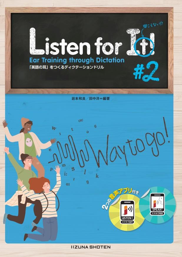 Listen for It! #2 Ear Training through Dictation <br>「英語の耳」をつくるディクテーションドリルイメージ