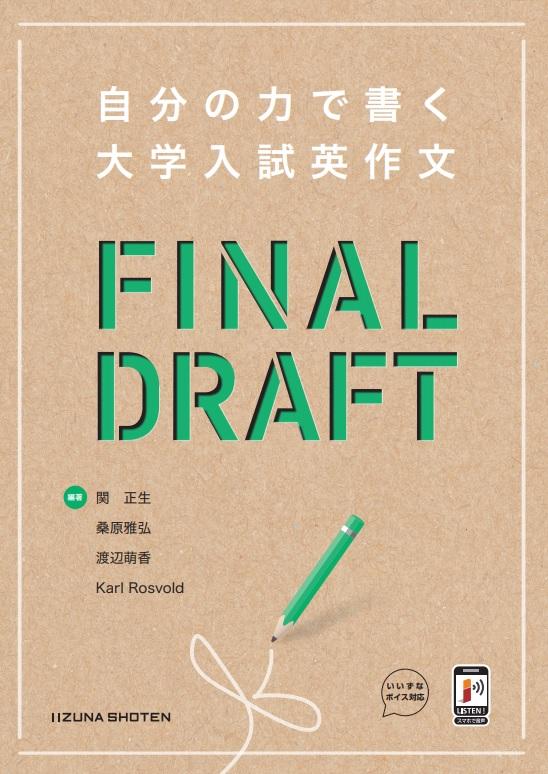 自分の力で書く大学入試英作文 FINAL DRAFTイメージ