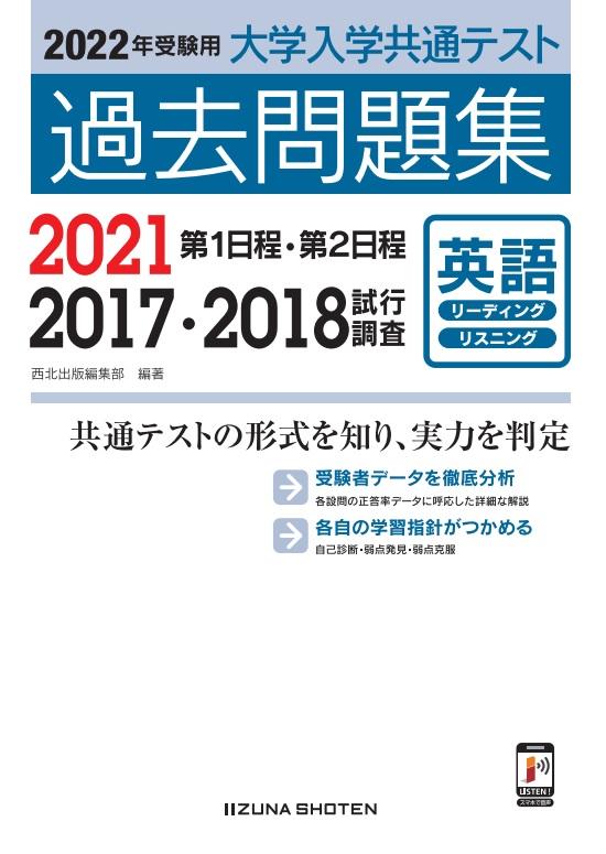 2022年受験用 大学入学共通テスト 過去問題集 英語(リーディング・リスニング)イメージ