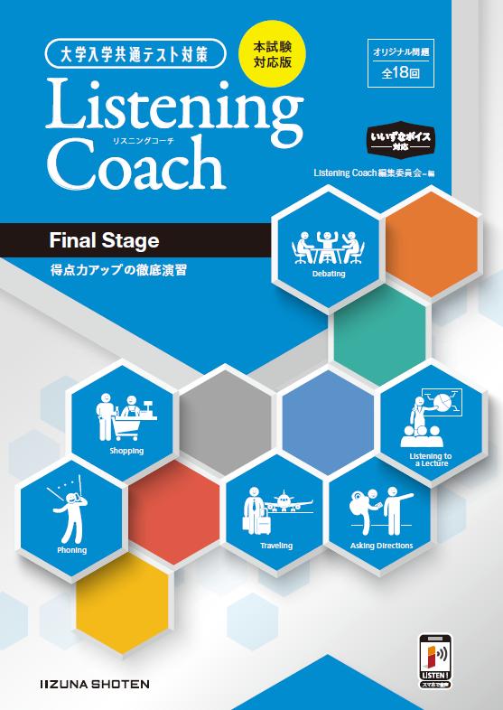 大学入学共通テスト対策 Listening Coach 〈Final Stage〉 <br>得点力アップの徹底演習 [本試験対応版]イメージ