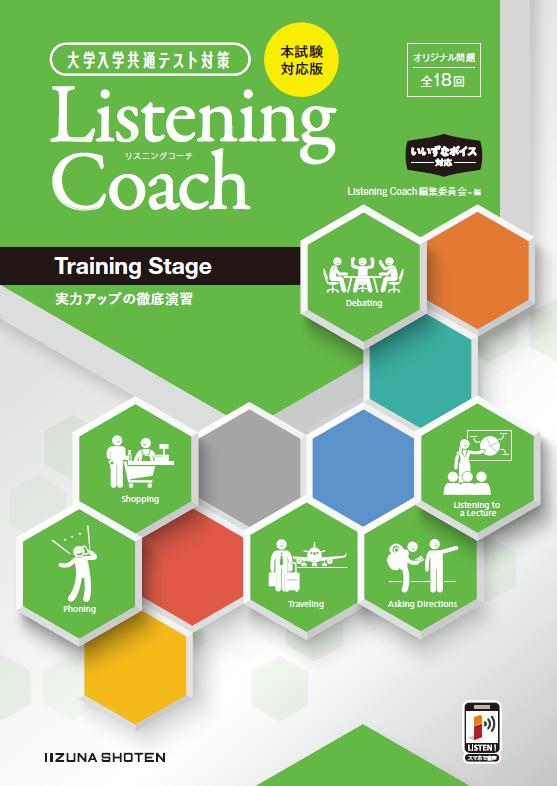 大学入学共通テスト対策 Listening Coach〈Training Stage〉 <br>実力アップの徹底演習 [本試験対応版]イメージ