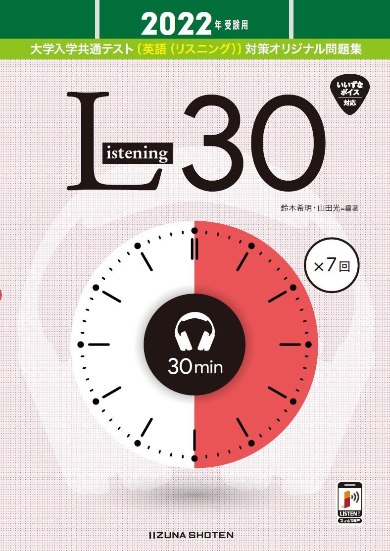 2022年受験用 大学入学共通テスト<br>〔英語(リスニング)〕対策オリジナル問題集 Listening 30イメージ
