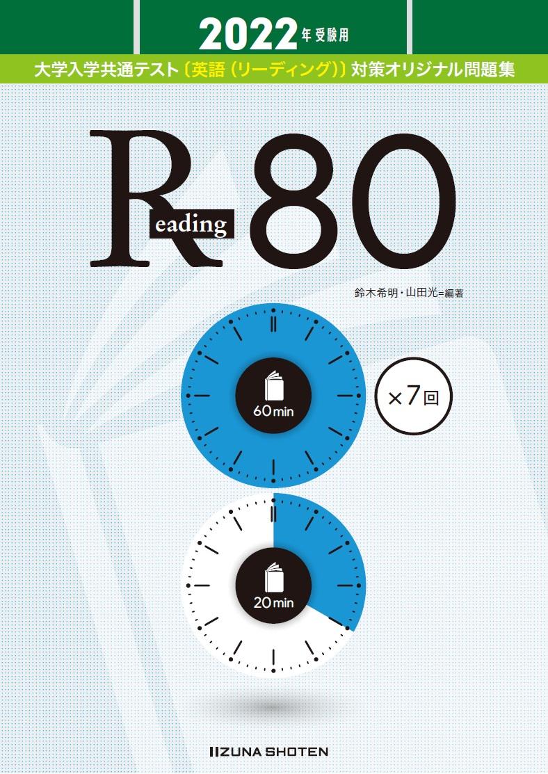 2022年受験用 大学入学共通テスト<br>〔英語(リーディング)〕対策オリジナル問題集 Reading 80イメージ