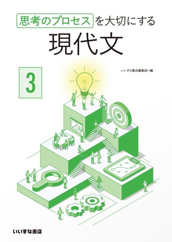 思考のプロセスを大切にする 現代文3イメージ