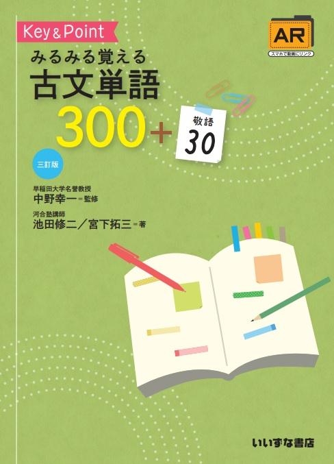 みるみる覚える古文単語300+敬語30 三訂版イメージ
