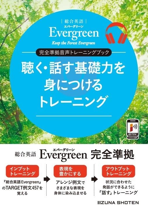 総合英語Evergreen 完全準拠音声トレーニングブック 聴く・話す基礎力を身につけるトレーニングイメージ