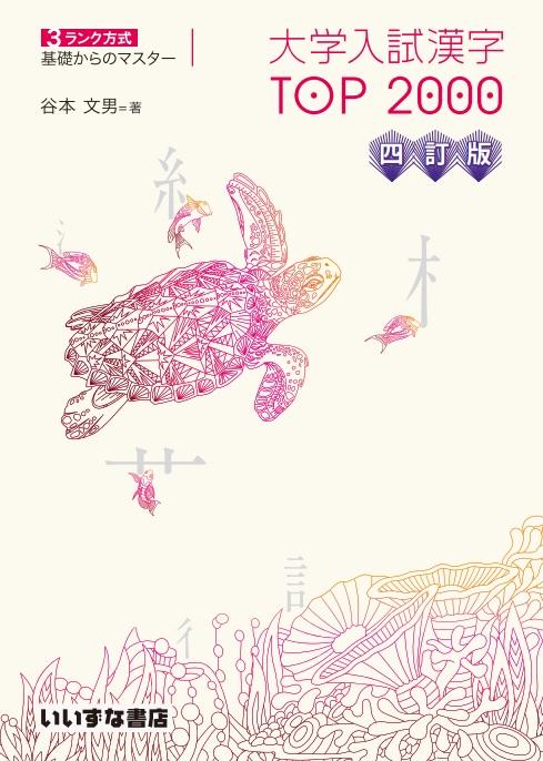 3ランク方式 基礎からのマスター 大学入試漢字 TOP2000 四訂版イメージ