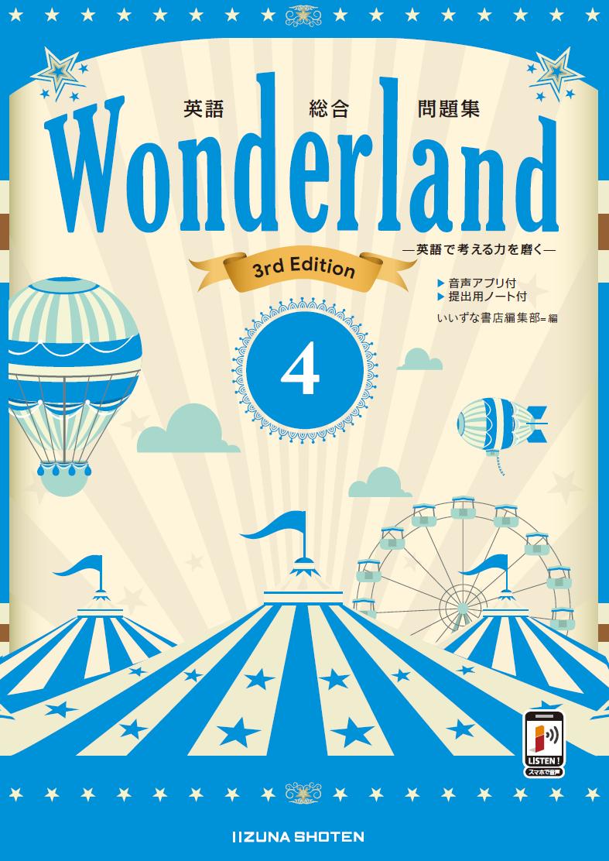 英語総合問題集 Wonderland 4 3rd Editionイメージ
